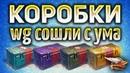 ЖЕСТЬ! - НОВЫЙ ИС-7 в коробках! - Самые имбовые премы: ИС-3 с МЗ и E 25 [