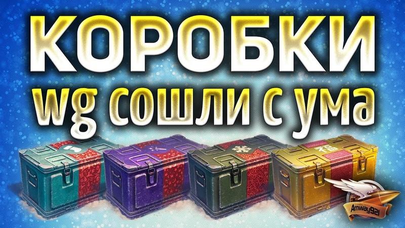 ЖЕСТЬ! - НОВЫЙ ИС-7 в коробках! - Самые имбовые премы: ИС-3 с МЗ и E 25 [wot-vod.ru]
