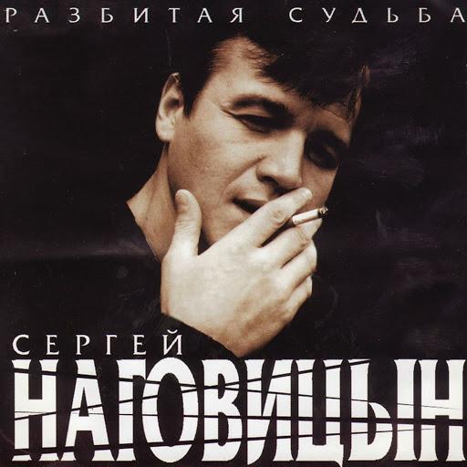 Сергей Наговицын альбом Broken Fate