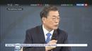 Новости на Россия 24 • Президент Южной Кореи готов к переговорам с Пхеньяном