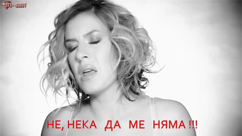 Йелена Черанич - Наранено сърце