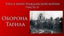 Урал в вихре Гражданской войны Оборона Тагила