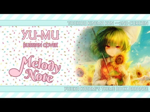 Melody Note Renata Kirilchuk YU MU russian cover Touhou Kinema Kan OP 2nd Curtain