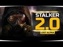 ЭТОТ ШЕДЕВР МЫ ЖДАЛИ 10 ЛЕТ! ● S.T.A.L.K.E.R. 2.0 Lost Alpha 1