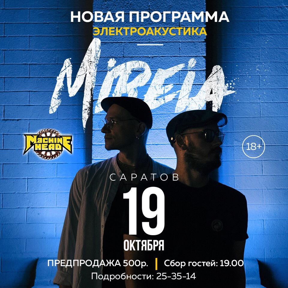 Афиша Саратов MIREIA / ЭЛЕКТРОАКУСТИКА / САРАТОВ / 19.10