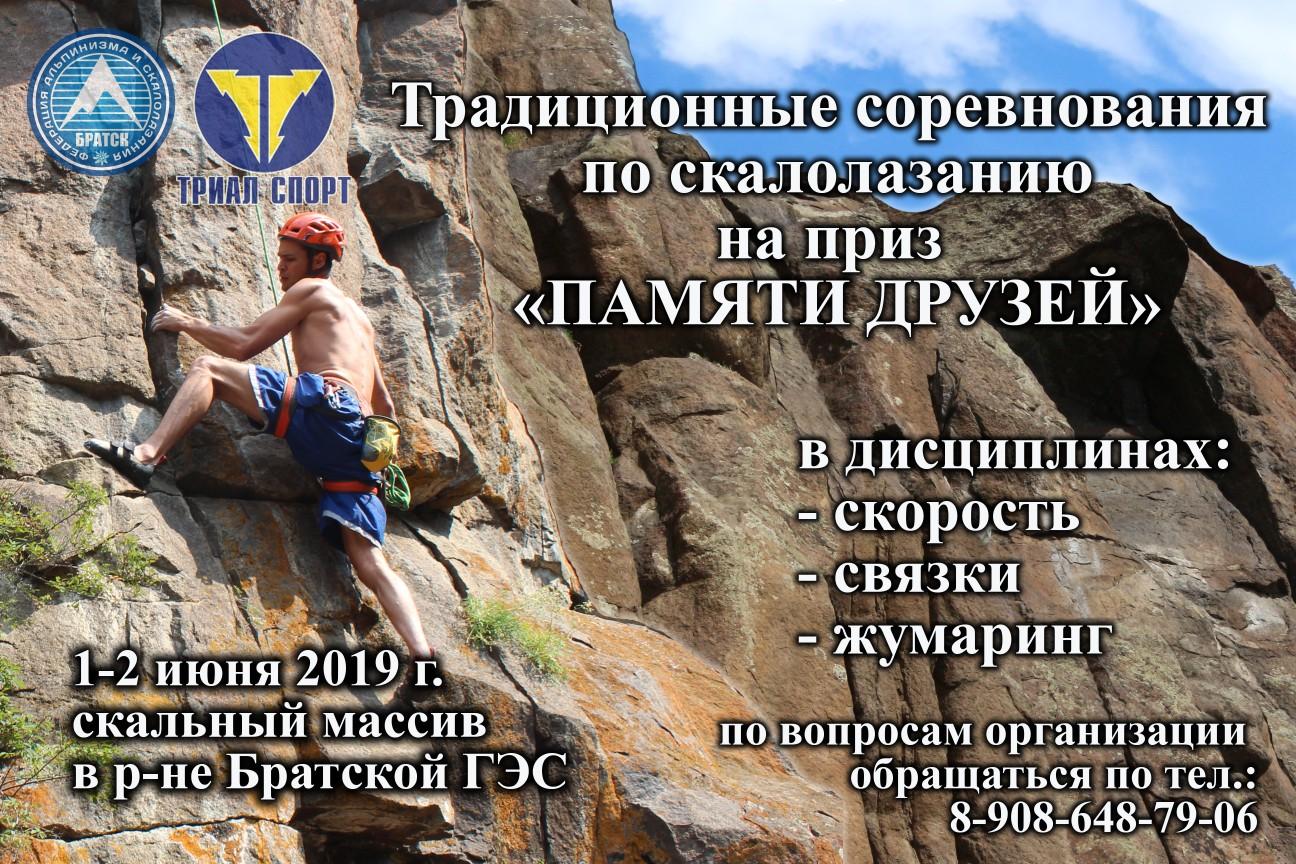 Соревнования по скалолазанию в районе Братской ГЭС пройдут с 1 по 2 июня