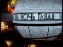 на ночь глядя 24.03.2016 - Дарья Екамасова