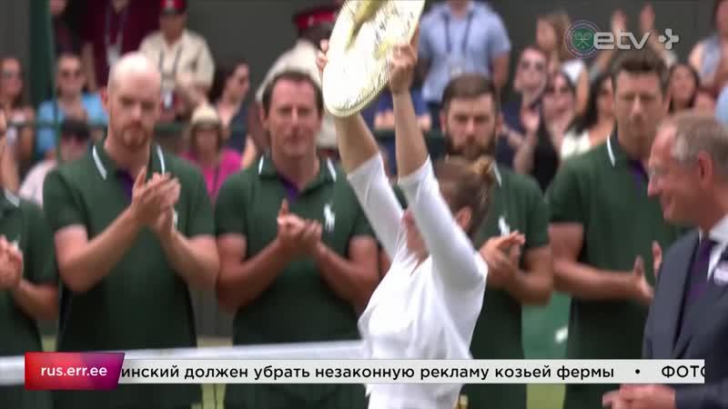 Симона Халеп вырвала победу у Серены Уильямс на Уимблдоне