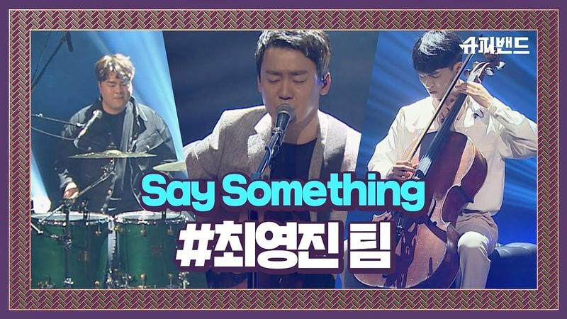 이찬솔의 깊은 감성이 가득.. 최영진 팀 ′Say Something′♬ #본선3라운드 슈퍼밴드 (SuperBa
