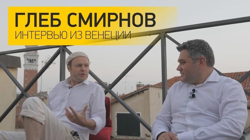 Интервью с Глебом Смирновым из Венеции. Теоретик искусства, магистр философии, журналист.