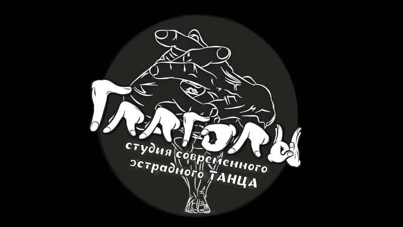 Семинар по хореографии 2019 Калининград