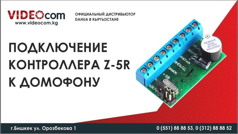 Подключение Контроллера Z-5R к домофону