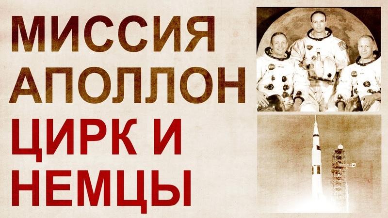 Интересные факты о миссии «Аполлон». Космический бункер Гюнтера Вендта
