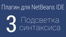 3 Подсветка синтаксиса Плагин для NetBeans IDE