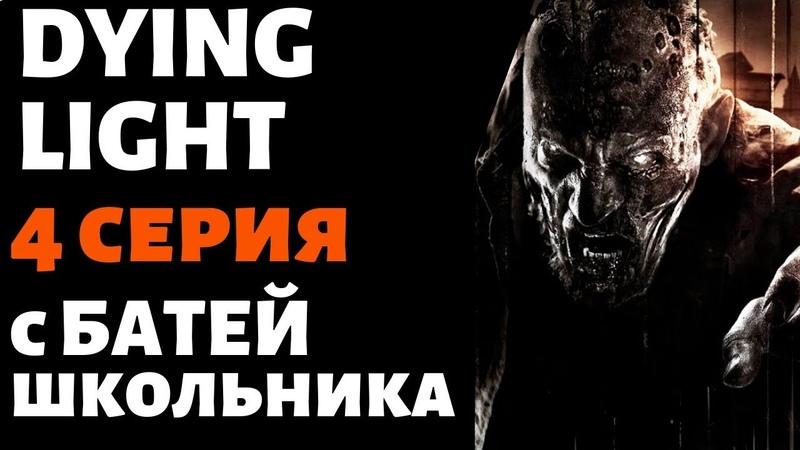 DYING LIGHT 4 серия из 5. ДАИН ЛАЙТ прохождение