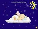 Баю баюшки баю - колыбельнаястаринная колыбельная песня для маленьких детей