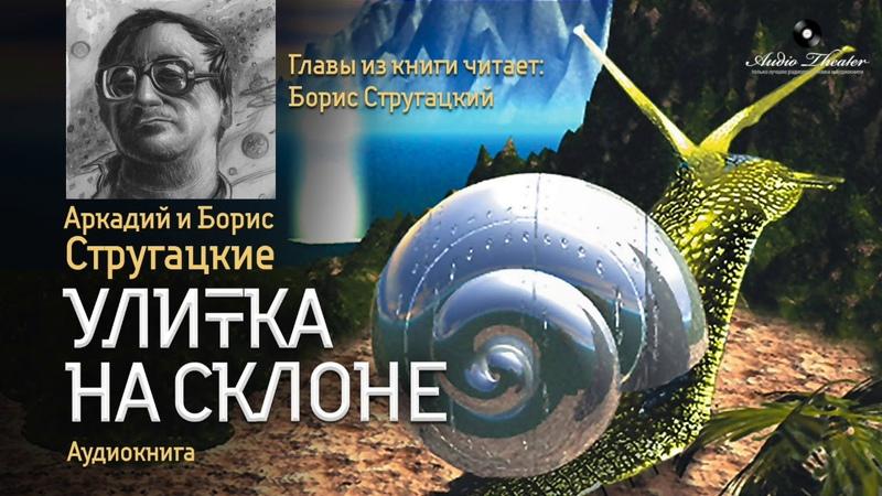 Улитка на склоне А и Б Стругацкие Аудиокнига Читает Борис Стругацкий