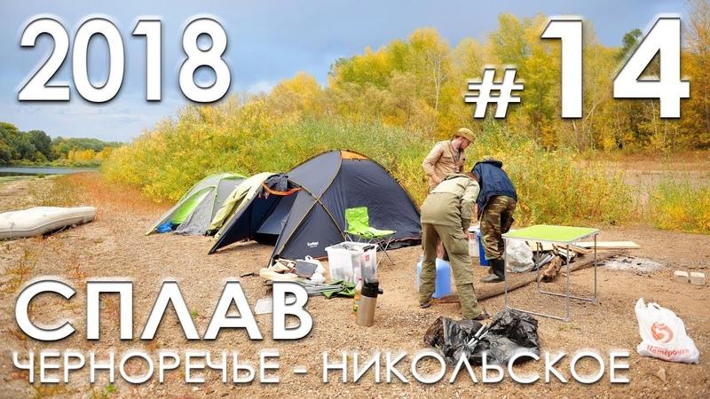 Сплав по реке Урал (Черноречье - Никольское) - Часть 2