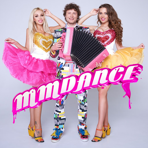 MMDance альбом Мандарины (Version 2018)