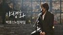 [풀버전] 박효신(Park hyo shin)x정재일(Jung jae il), 한층 깊어진 감성 ′야생화′♪ 너의 노래45