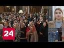 Паломники со всей России провожают мощи Спиридона Тримифунтского Россия 24