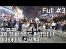 19/03/03 3월의 첫 홍대 댄스버스킹!! 여자아이들 신곡까지!! 완벽했다! 홍대버스킹 Full 3