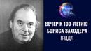 Вечер к 100 летию Бориса Заходера в Центральном доме литераторов