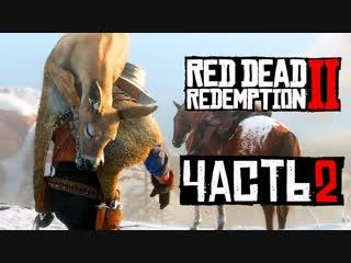 Дмитрий Бэйл Прохождение Red Dead Redemption 2 — Часть 2 Первая Охота на Диком Западе