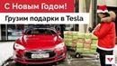 Вместимость Tesla измеряем подарками Новогодний конкурс Moscow Tesla Club