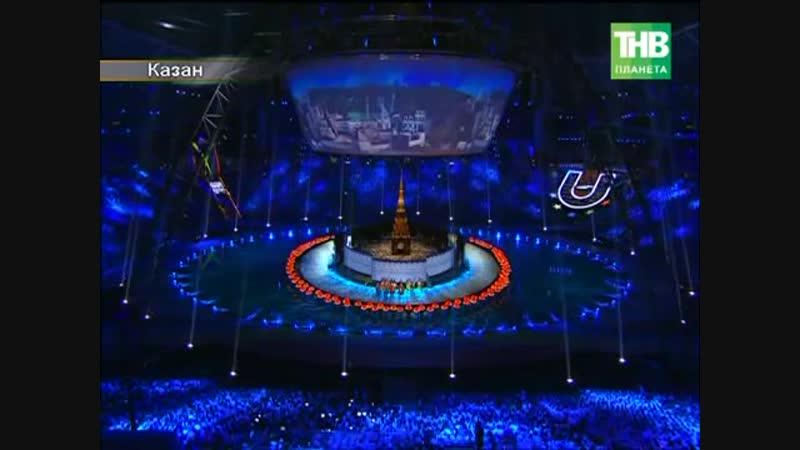 XXVII Бөтендөнья Җәйге Универсиада 2013 Казан шәһәре