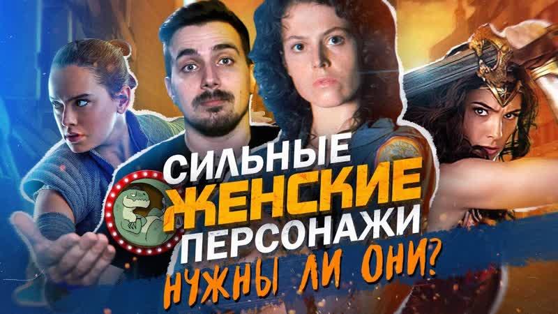 ДЕНИС ОПТИМИССТЕР Сильные Женщины в кино_ от Элен Рипли до Рэй