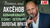 Виталий Аксенов - Золотые врата (Большой концерт в Санкт-Петербурге 2017)