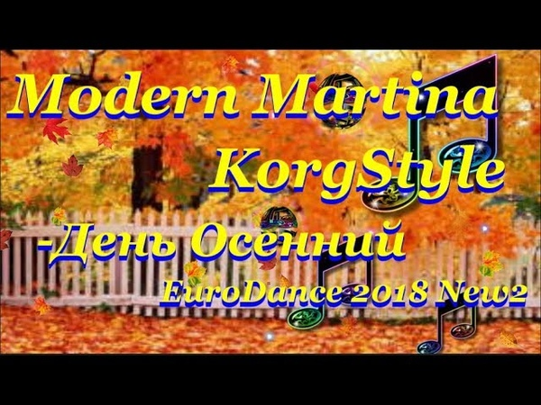 Modern Martina KorgStyle -День Осенний (Korg Pa 900) EuroDance 2018 New2 30 N0V PRONTO