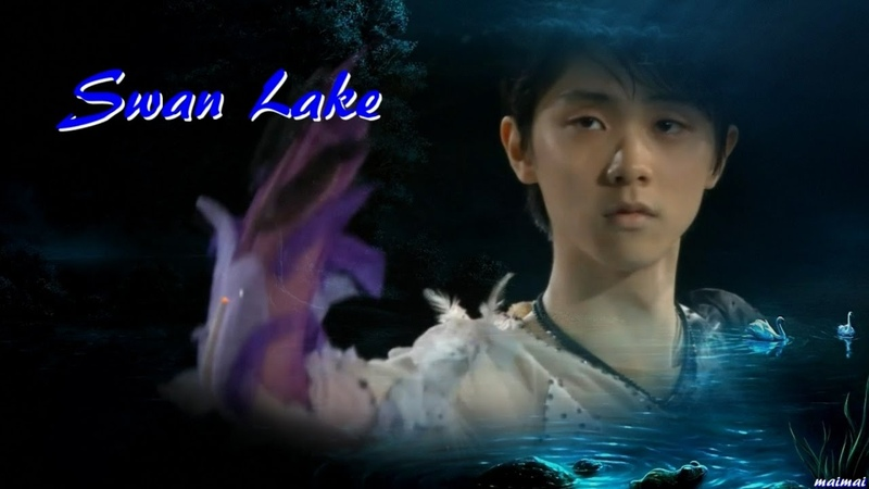 Yuzuru Hanyu 羽生結弦 Swan Lake