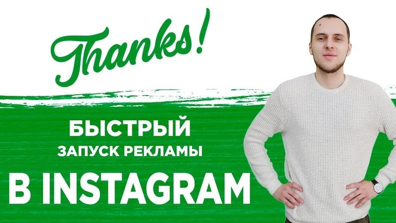 Быстрая настройка рекламы в Instagram за 30 минут / Настройка таргетинга в Instagram за 30 минут