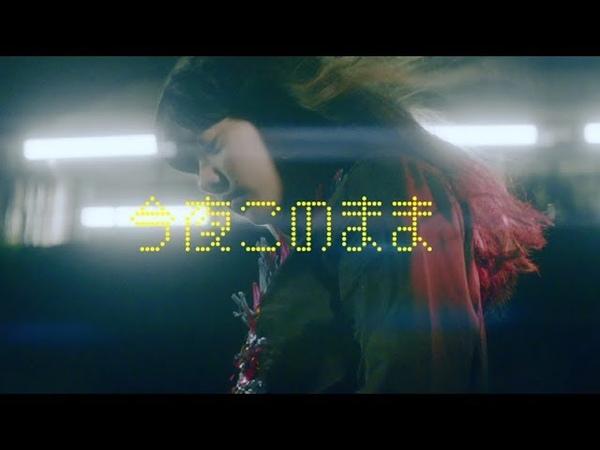 あいみょん - 今夜このまま【OFFICIAL MUSIC VIDEO】