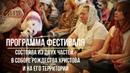 II Летний православный фестиваль