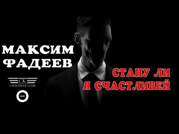 Максим Фадеев - Стану ли я счастливей (Премьера песни 2018 г)