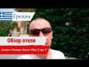 Обзор отеля Litohoro Olympus Resort Villas Spa 4* Олимпус Резорт Виллас Греция Литохоро 2018