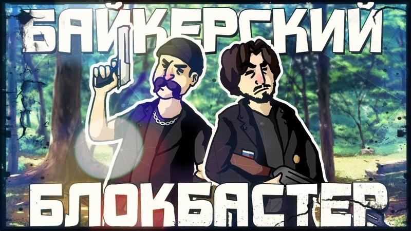 БАЙКЕРСКИЙ БЛОКБАСТЕР - МОНТАЖ GTA RPBOX (Руди, Сасидж)