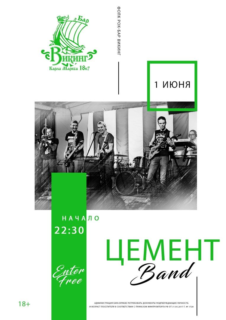 Афиша 1 июня - ЦеМеНт-BAnD в ВИКИНГе!
