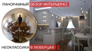 Дизайн интерьера в Люберцах. Квартира 90 кв.м. с перепланировкой.