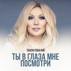 Повалий Таисия альбом Повалий Таисия - Ты в глаза мне посмотри