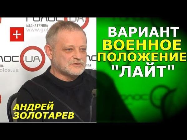 Порошенко не получил гарантий сохранения в кресле Президента и личной безопасности. Андрей Золотарев