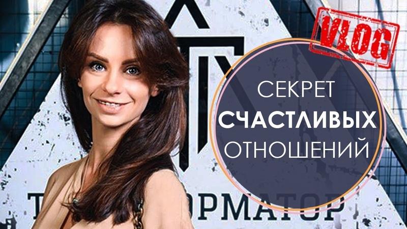 Секрет счастливых отношений, Москва, клуб Трансформатор | Влог Светланы Керимовой