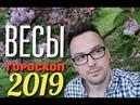 ПЕРСПЕКТИВЫ 2019 для ВЕСОВ ♎ ГОРОСКОП от Anatoly Kart