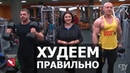 Худеем без вреда для организма Правильное питание для похудения Как мотивировать себя на успех