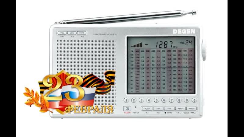 Degen 1103 PLL приём ночного эфира на 80 м 23 февраля без антенны