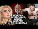 Генерал внутренних войск о ворах и пенсионерах / ЗАУГЛОМ