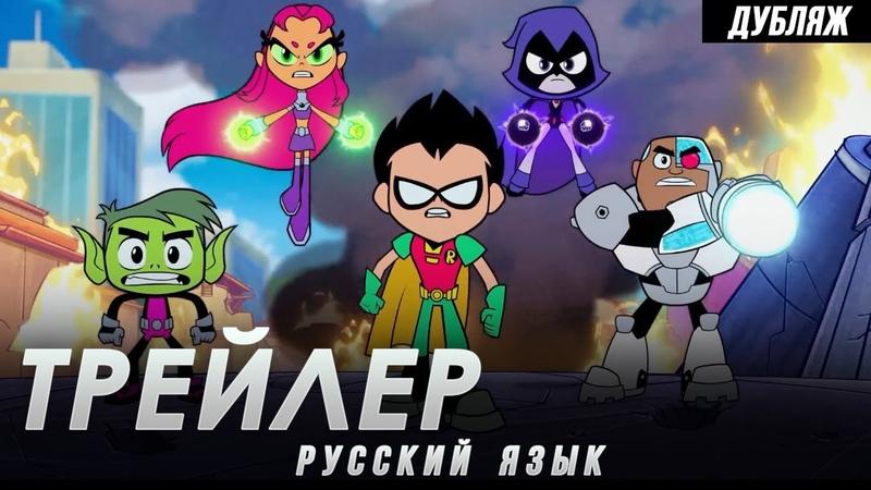 Юные Титаны, Вперёд! В кино — Русский трейлер (Дубляж, 2018) Flarrow Films